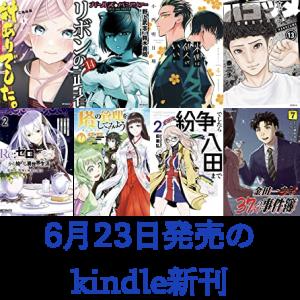 6月22日発売のKindle新刊:「ガールズ&パンツァー リボンの武者 14」「来世は他人がいい 4」「ヤングマガジン 30号」など39冊が発売