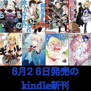 6月26日発売のKindle新刊:「けものみち 7」「 熱帯魚は雪に焦がれる 7」「ギャルごはん 10」など約346冊が発売