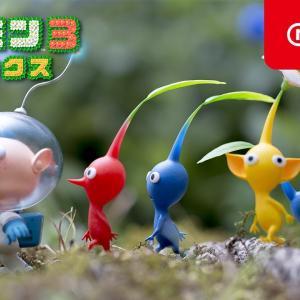 あの『ピクミン3』がデラックスにバージョンアップしてニンテンドースイッチに登場!『ピクミン3デラックス』発表