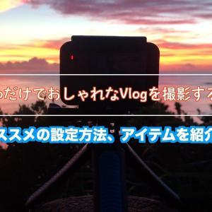 【2019年12月版】誰でも簡単にオシャレなVlogをGoProで撮影したい人へオススメの設定、撮影アイテムを徹底解説します。【画像解説】