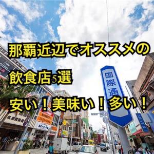 【沖縄】那覇に1か月滞在している僕がオススメする安くて満足になれるお店!とラーメン店!二郎系もあるよ!【食事】