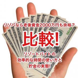 【固定費削減】リゾートバイトなら老後資金2000万も余裕?リゾバで貯金するメリットとは【貯金】