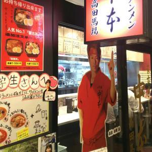 中本#0106 高田馬場店 19年6/27(木) 106杯目 初・高田馬場 マスダッカルビ