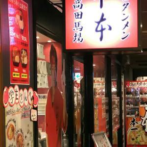 中本#0092 高田馬場店 19年5/15(水) 91杯目 辛し!酢ミソのジャージャー麺