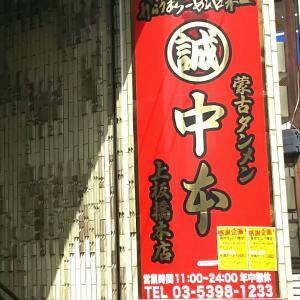 中本#0093 本店 19年5/20(月) 93杯目 麻辣BLACK