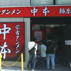 中本#0095 錦糸町店 19年5/25(土) 95杯目 錦糸町店オープン 半蒙古丼セット