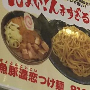 中本#0096 本店 19年5/27(月) 96杯目 魚豚濃恋つけ麺