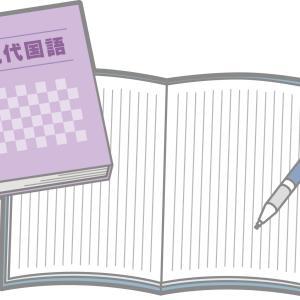 偏差値40から早稲田に合格するなら現代文の参考書はコレ!