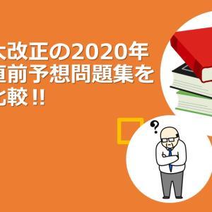 民法大改正の2020年!宅建直前予想問題集を徹底比較
