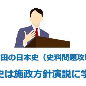 早稲田の日本史・史料問題攻略 戦後史は施政方針演説に学べ①