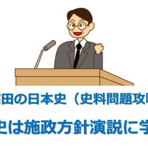 早稲田の日本史・史料問題攻略 戦後史は施政方針演説に学べ②