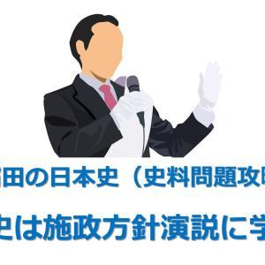 早稲田の日本史・史料問題攻略 戦後史は施政方針演説に学べ③