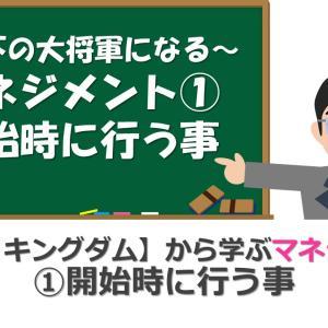 漫画・キングダムから学ぶマネジメント ①開始時に行う事