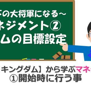 漫画・キングダムから学ぶマネジメント ②チームの目標設定