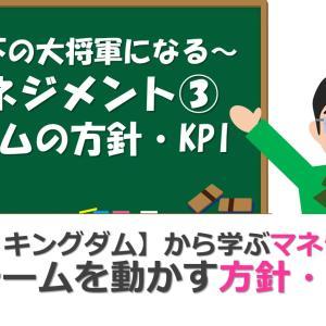 漫画・キングダムから学ぶマネジメント③チームを動かす方針・KPI