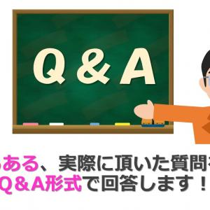 宅建あるある、実際に頂いた質問をもとにQ&A形式で回答します!
