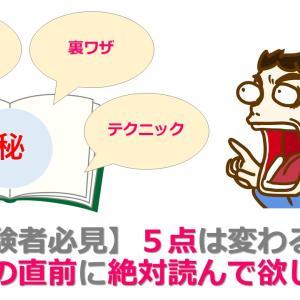 【受験者必見】5点は変わる!?宅建の直前に絶対読んで欲しい本