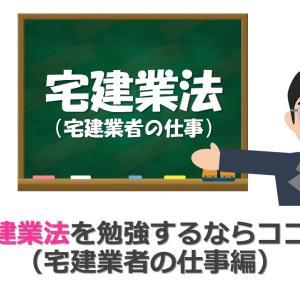 宅建業法を勉強するならココ!(宅建業者の仕事編)
