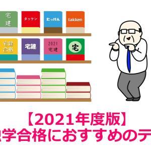 【2021年度版】宅建独学合格におすすめのテキストのご紹介
