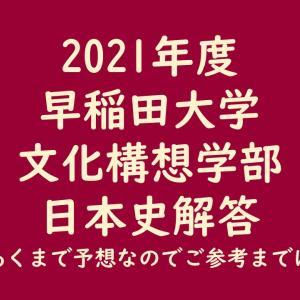 2021年度・早稲田大学・文化構想学部 日本史解答(予想)