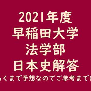 2021年度・早稲田大学・法学部 日本史解答(予想)