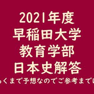 2021年度・早稲田大学・教育学部 日本史解答(予想)