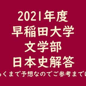 2021年度・早稲田大学・文学部 日本史解答(予想)