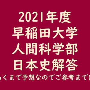 2021年度・早稲田大学・人間科学部 日本史解答(予想)