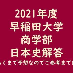 2021年度・早稲田大学・商学部 日本史解答(予想)