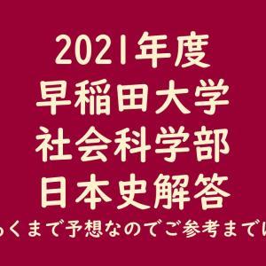 2021年度・早稲田大学・社会科学部 日本史解答(予想)