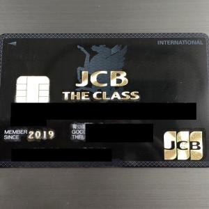 三井住友プラチナカードからJCB ザ・クラスへメインカードを切り替えました!