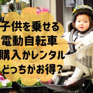 子供を乗せるママチャリ電動自転車は購入かレンタルどっちがお得?