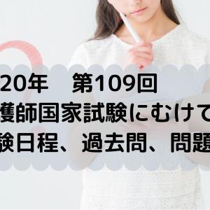 看護師国家試験日程と過去問題【2020年第109回】問題集!