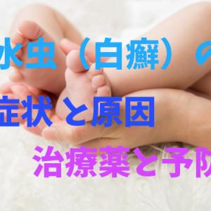水虫(白癬)の症状、原因、治療薬、予防