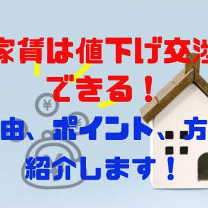家賃は値下げ交渉できる 値下げ交渉できる理由、ポイント、方法