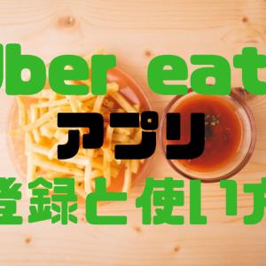 uber eats (ウーバーイーツ)アプリの登録方法と使い方