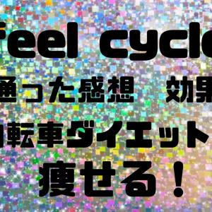 feel cycleに通った感想と効果 自転車ダイエットは痩せる!