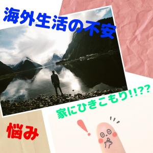 """初の海外生活 in 🇦🇺Australia🇦🇺!!Part1"""""""