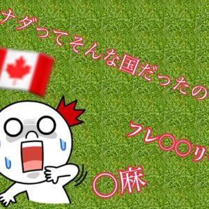 カナダのココがクレイジー!?面白いカナダ文化!