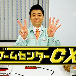 有野のゲームセンターCXとかいう番組のプレイ見たけど