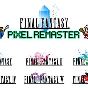 『ファイナルファンタジー』シリーズ6作までのピクセルリマスターが正式発表  PC/モバイル向けにリリース予定