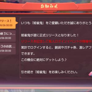 【悲報】麻雀ゲー サービス開始0秒でサ終してしまう