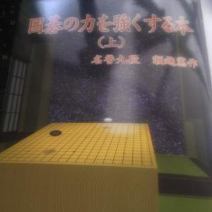 棋書「囲碁の力を強くする本」(上)(下)