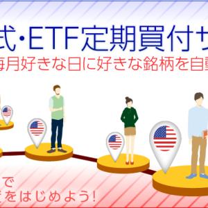 米国株ETF定期積立始めました!