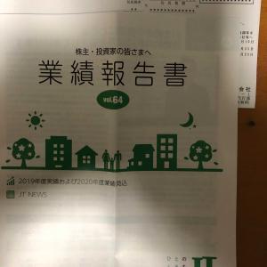 JTさんから配当金入金(^^)