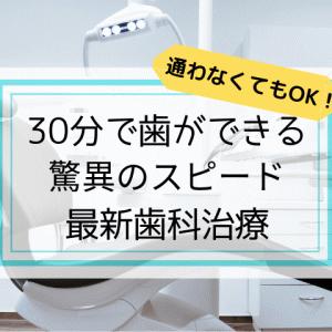 【セレック】たった30分で歯ができる!1日で治療が終わる最先端治療とは?