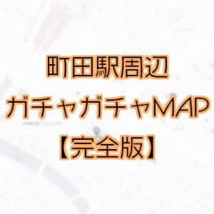 町田のガチャガチャ【全10ヵ所マップ】観光や散策の案内に!