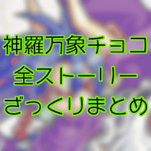 【神羅万象チョコ界顧録】最終弾!歴代ストーリーざっくりまとめ