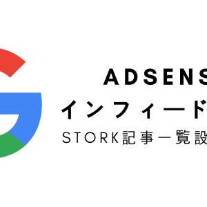 【GoogleAdsense】テーマstorkの記事一覧にインフィード広告を設置する!