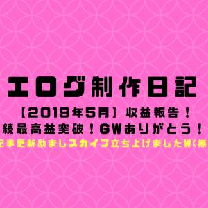 【エログ制作日記】連続最高益突破!!!GWありがとう!!2019年5月※記事更新励ましスカイプ立ち上げましたw